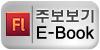 춘천주보 E-Book 바로보기