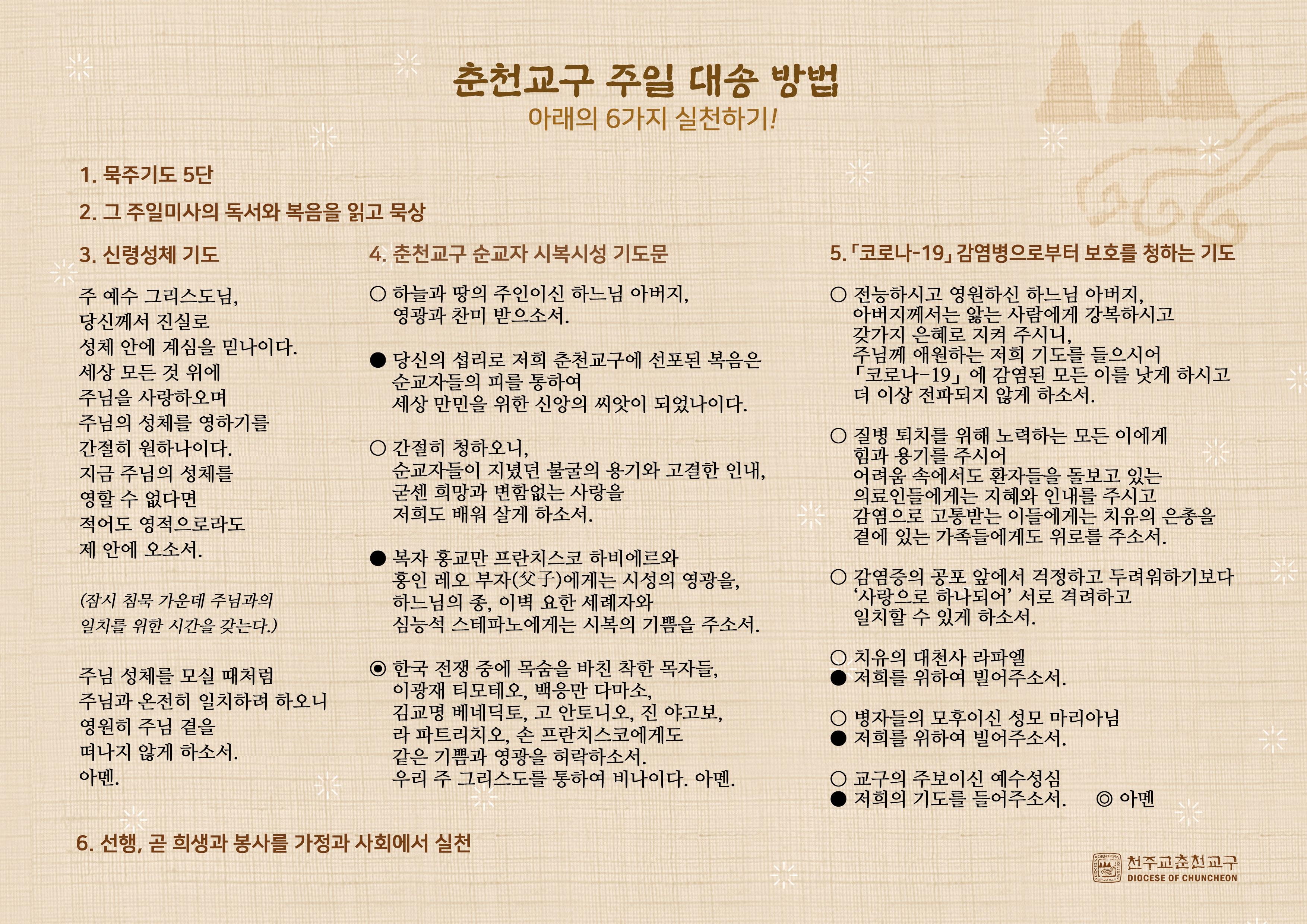 춘천교구-대송.jpg