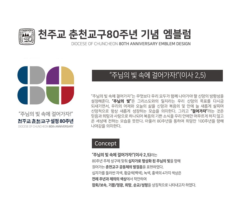 cc80emblem-1.jpg