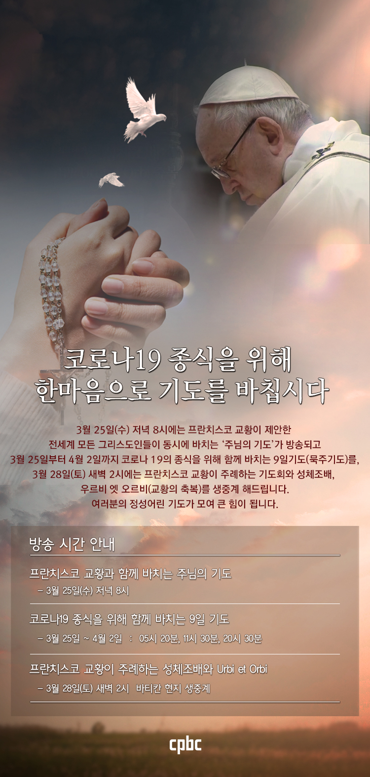 20200324_covid_pray.jpg
