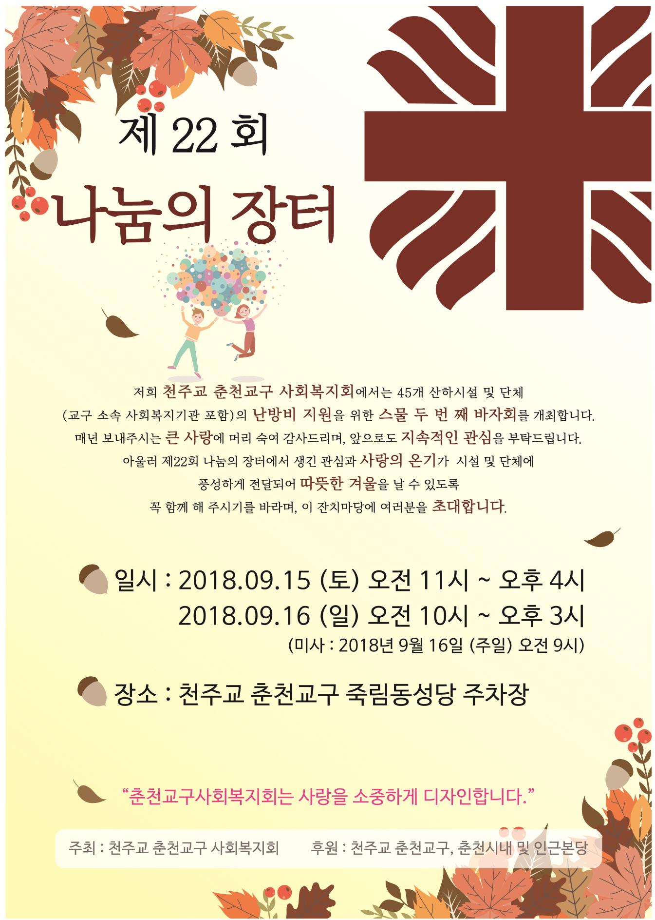 제22회 바자회 포스터-최종.jpg