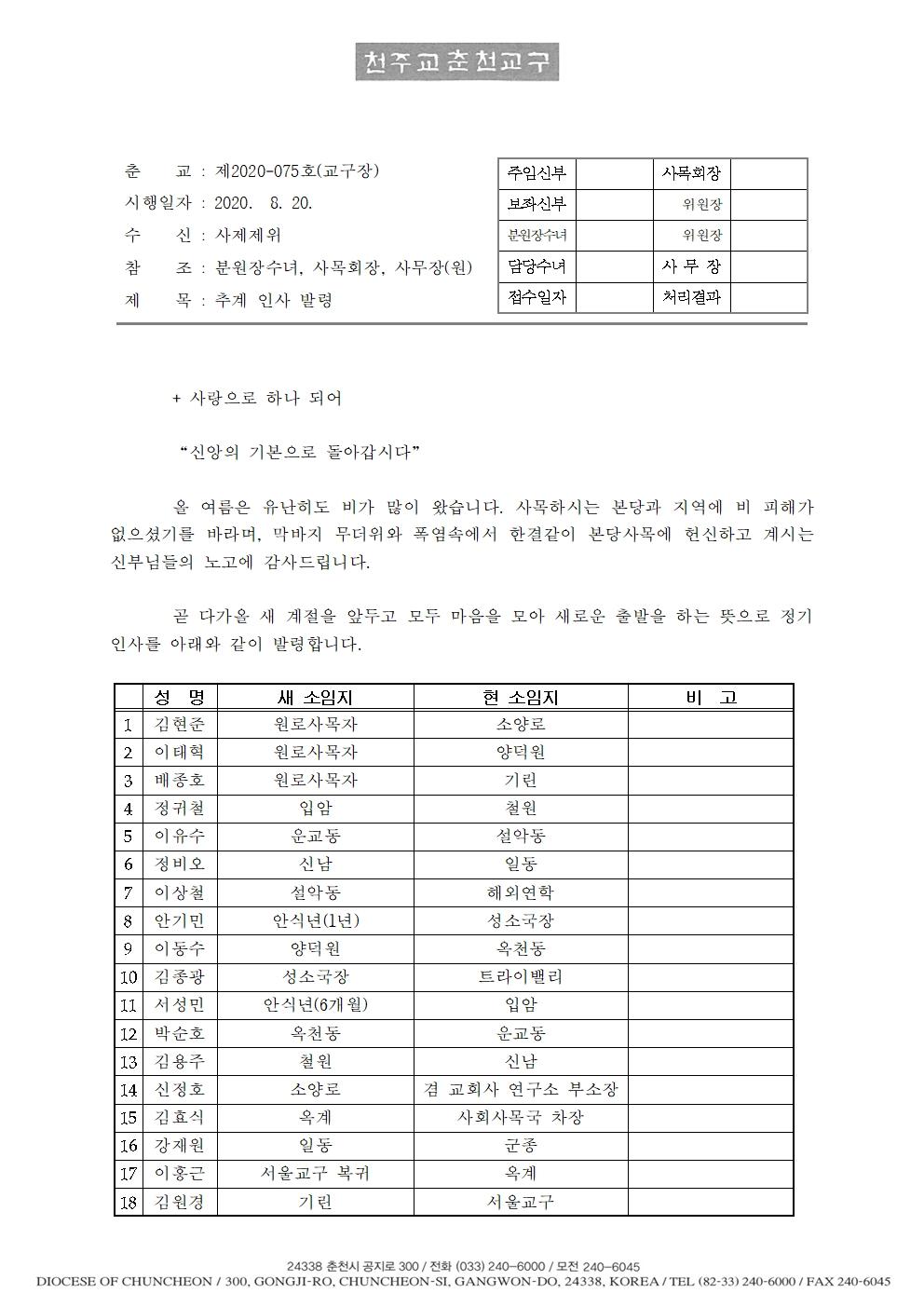 춘교 20-076호 추계 인사발령001.jpg