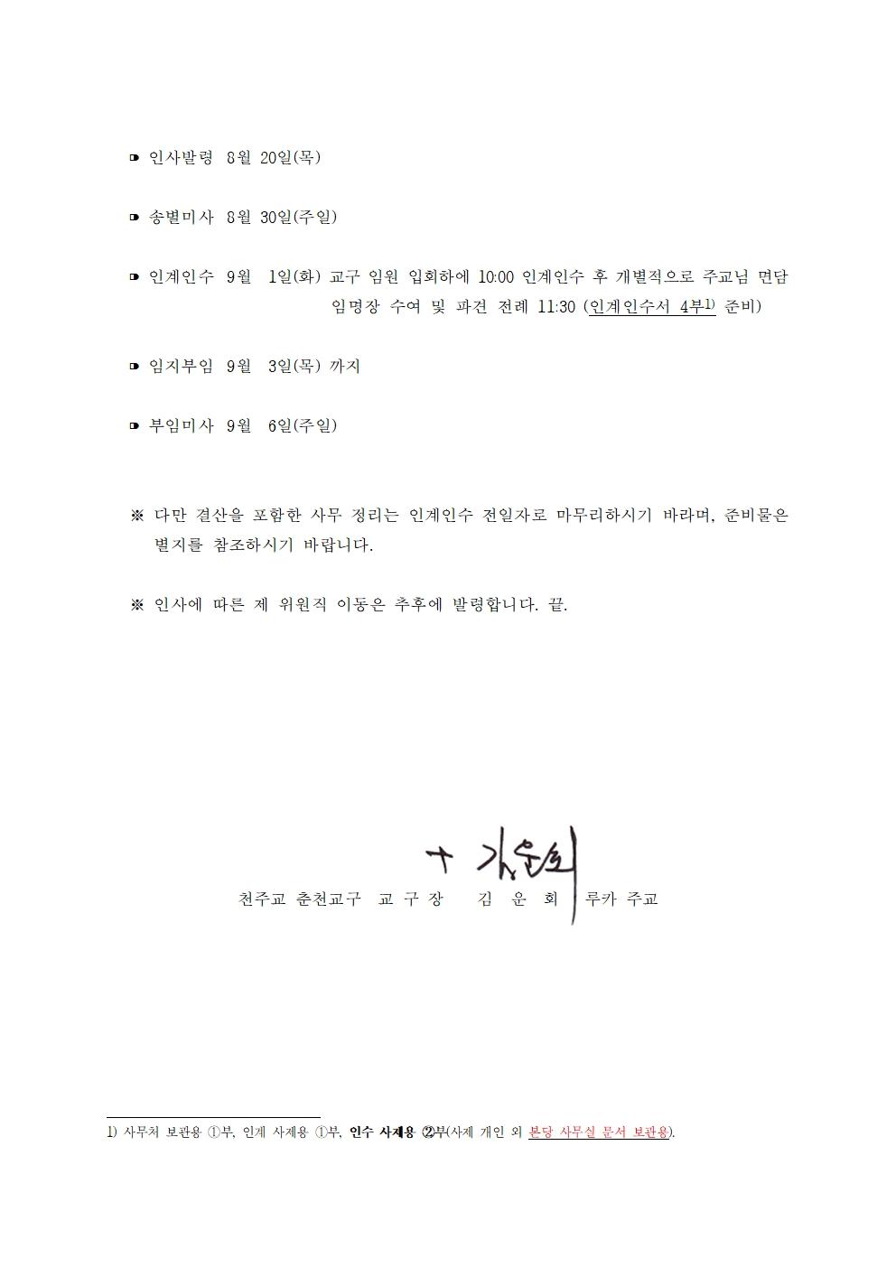 춘교 20-076호 추계 인사발령002.jpg