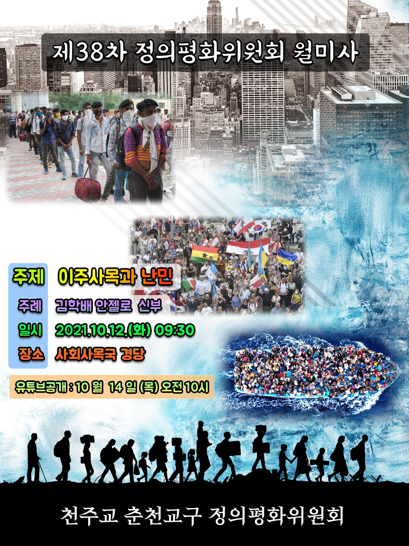 10월 정평위 월미사 포스터.jpg
