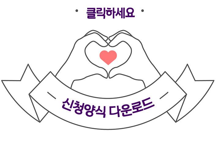 """춘천교구 """"작은 본당 도우미(재능 기부)"""" 모집 다운로드 아이콘.jpg"""