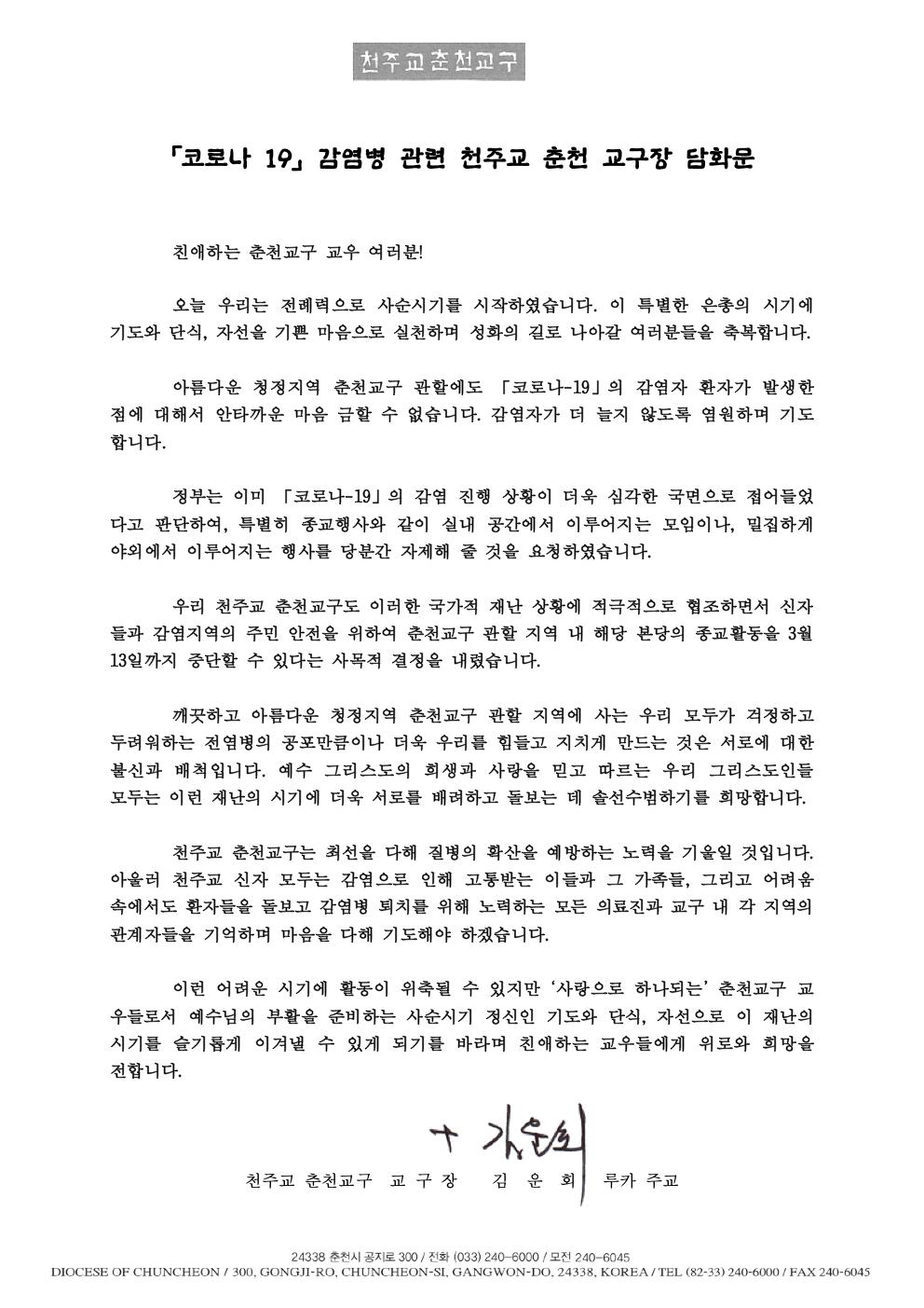 2020.02.26 「코로나 19」 감염병 관련 천주교 춘천교구장 담화문(완)001.jpg