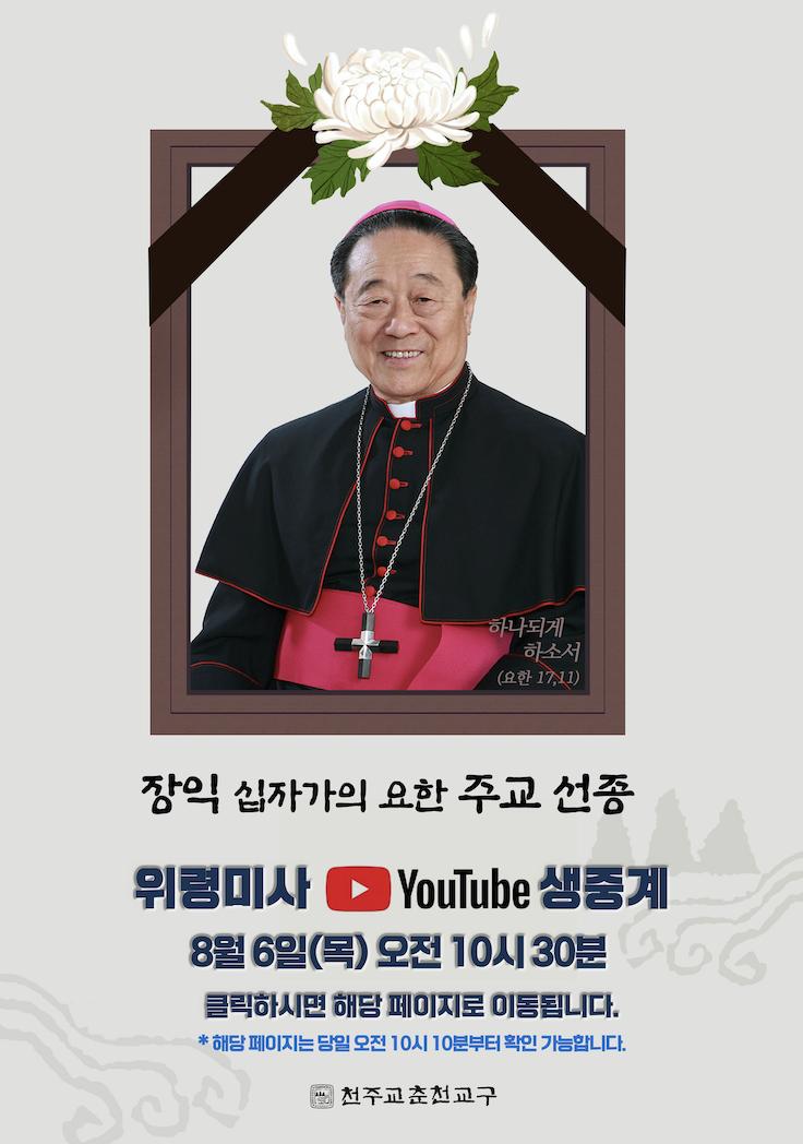 장익 추모 유튜브.png
