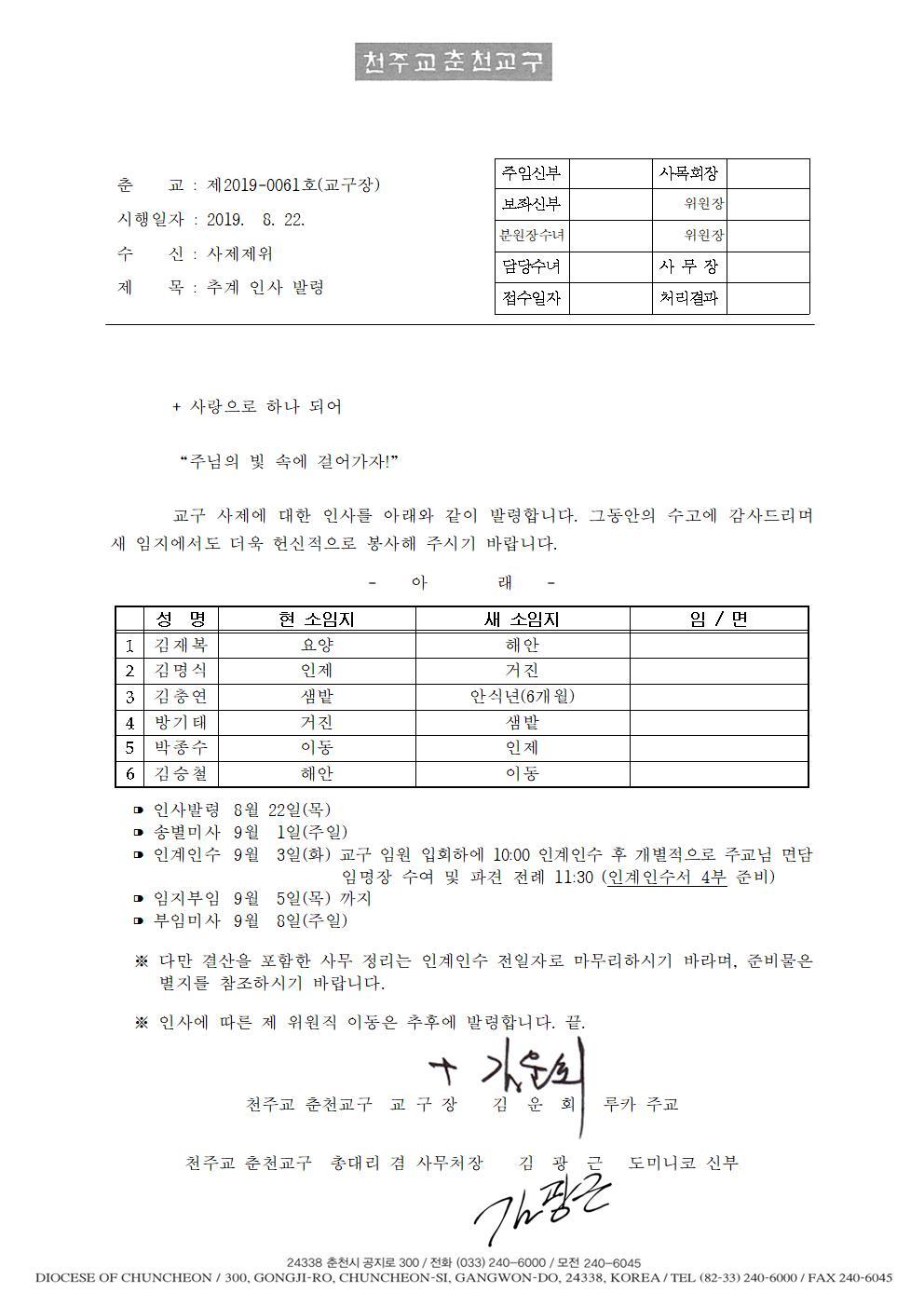 춘교 19-061호 추계 인사 발령001.jpg
