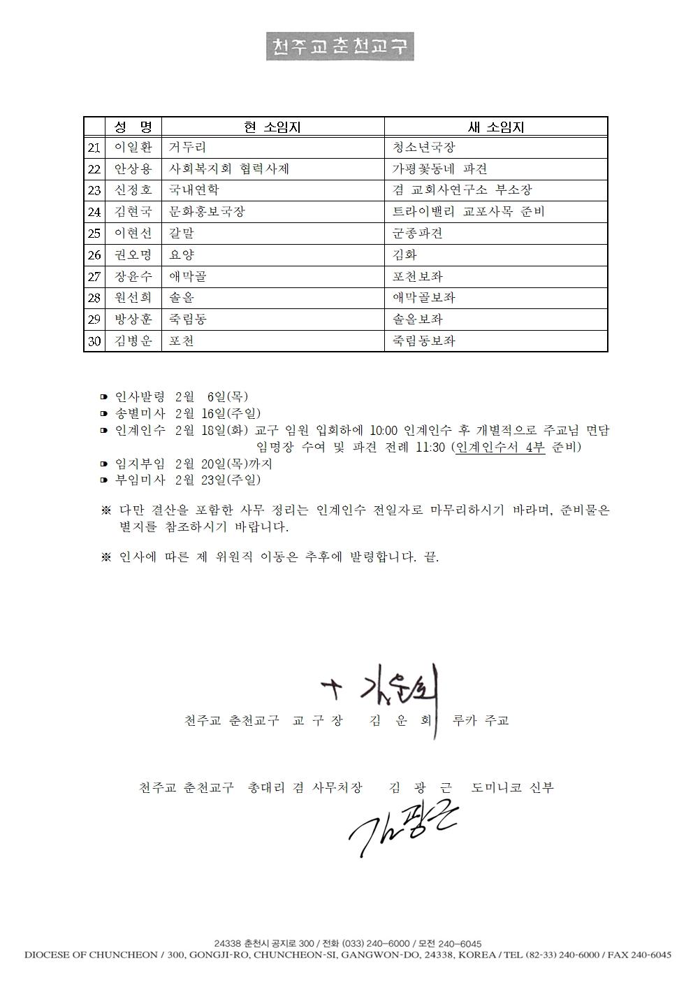 춘교 20-012호 사제 정기 인사002.jpg