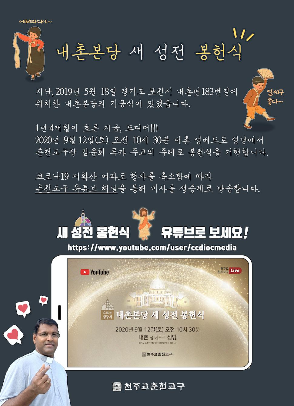 내촌본당 성전 봉헌식 배너 및 안내이미지3.png