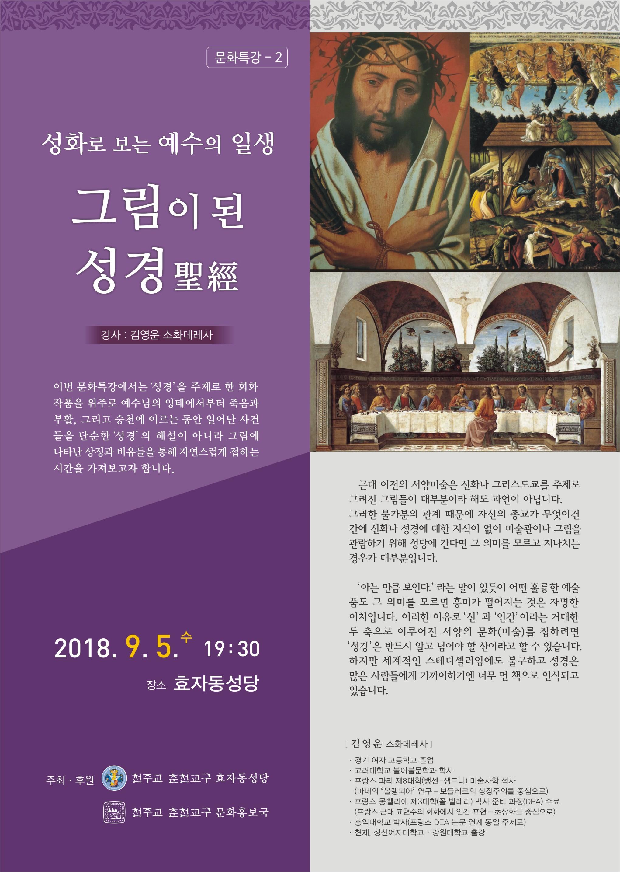 문화홍보국(문화특강2)-그림이된성경-최종.jpg