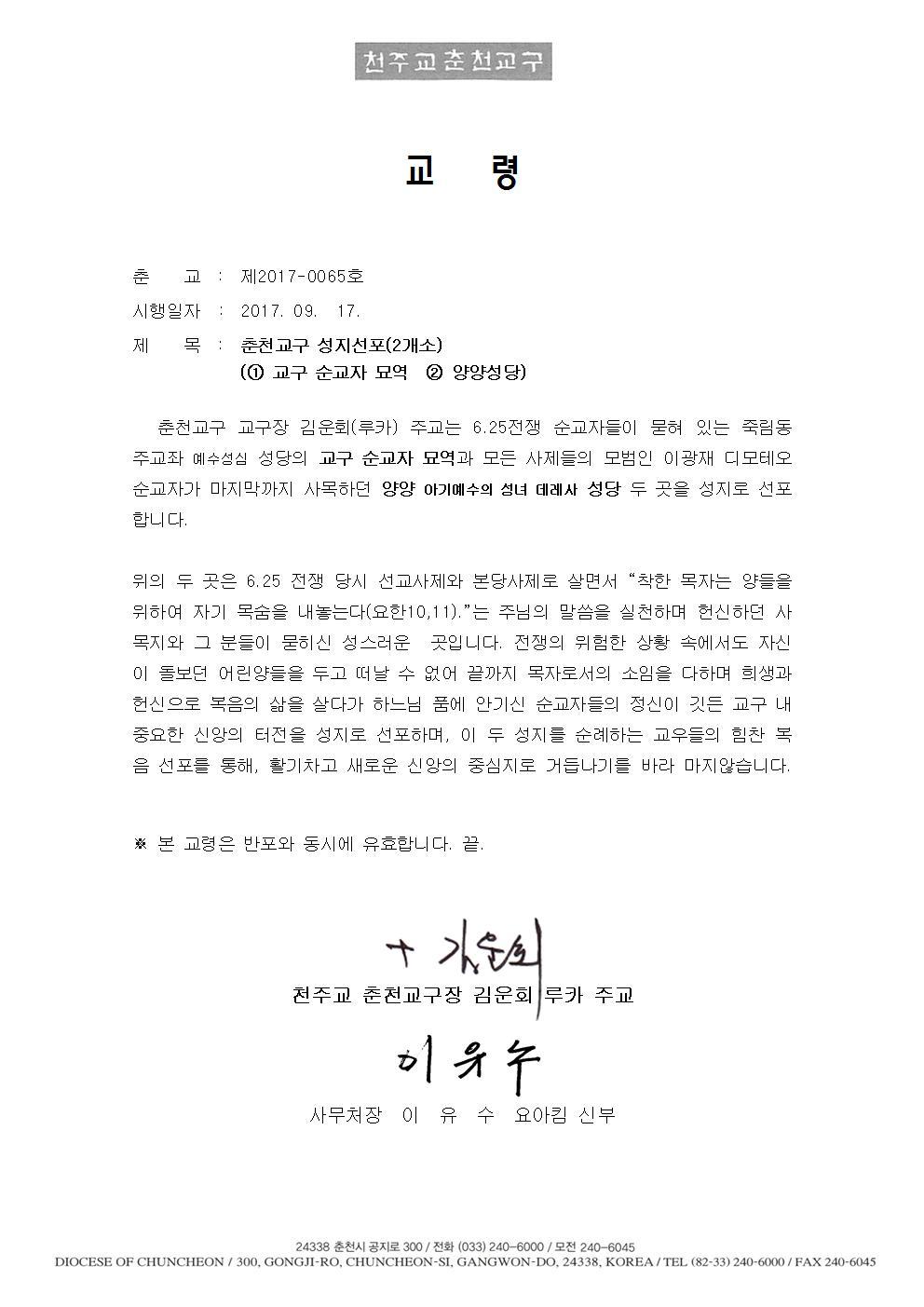 춘교 17-0065호 (교령) 춘천교구 성지선포(1. 교구성직자묘역, 2.양양성당)001.jpg
