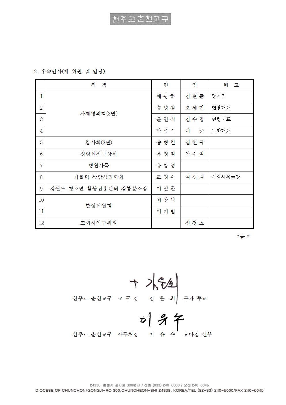 춘교 16-0066호 후속인사 발령002.jpg