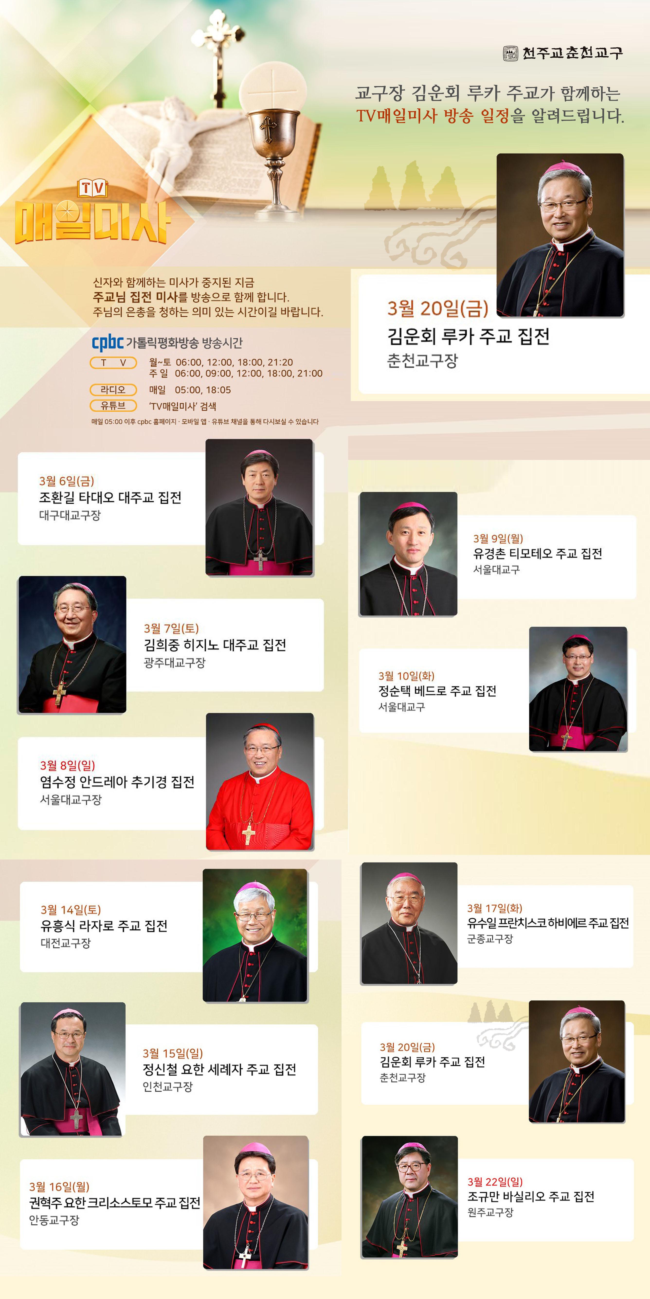 평화방송 TV매일미사 춘천교구장 출연 홍보 이미지.jpg