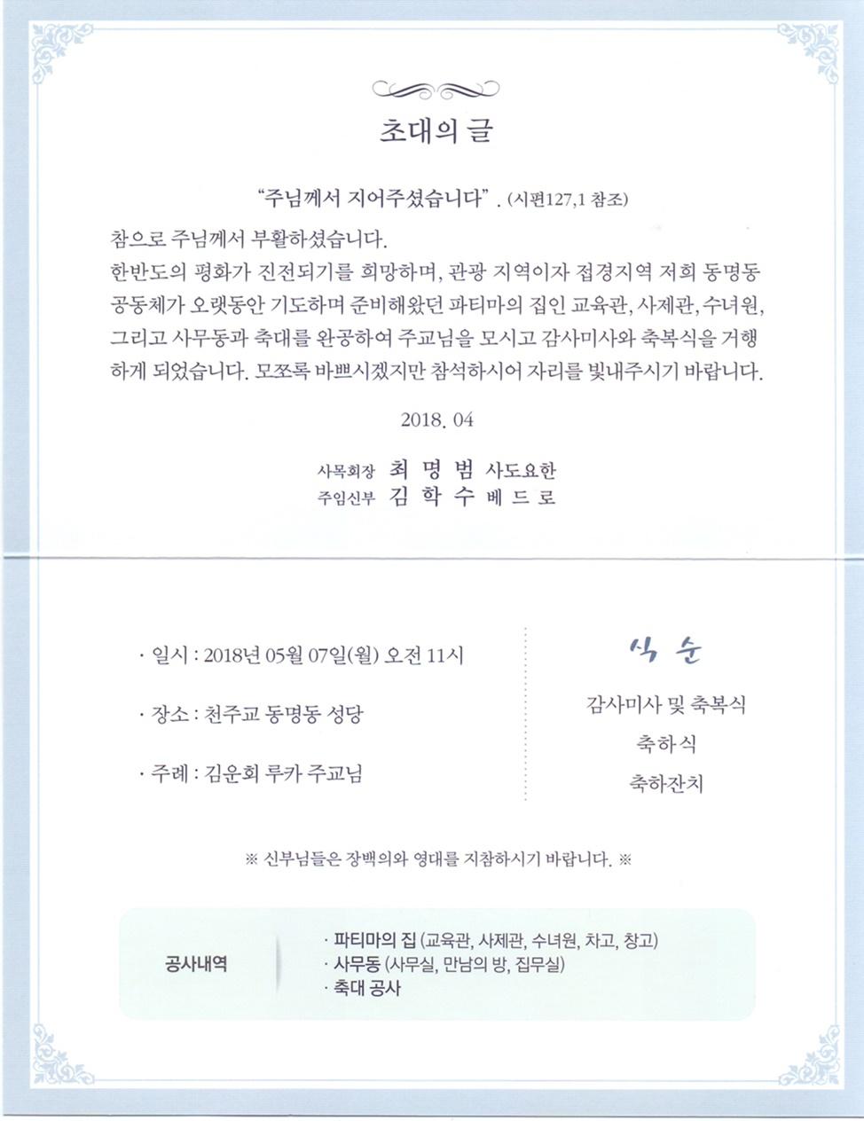 동명동성당 감사미사2.jpg