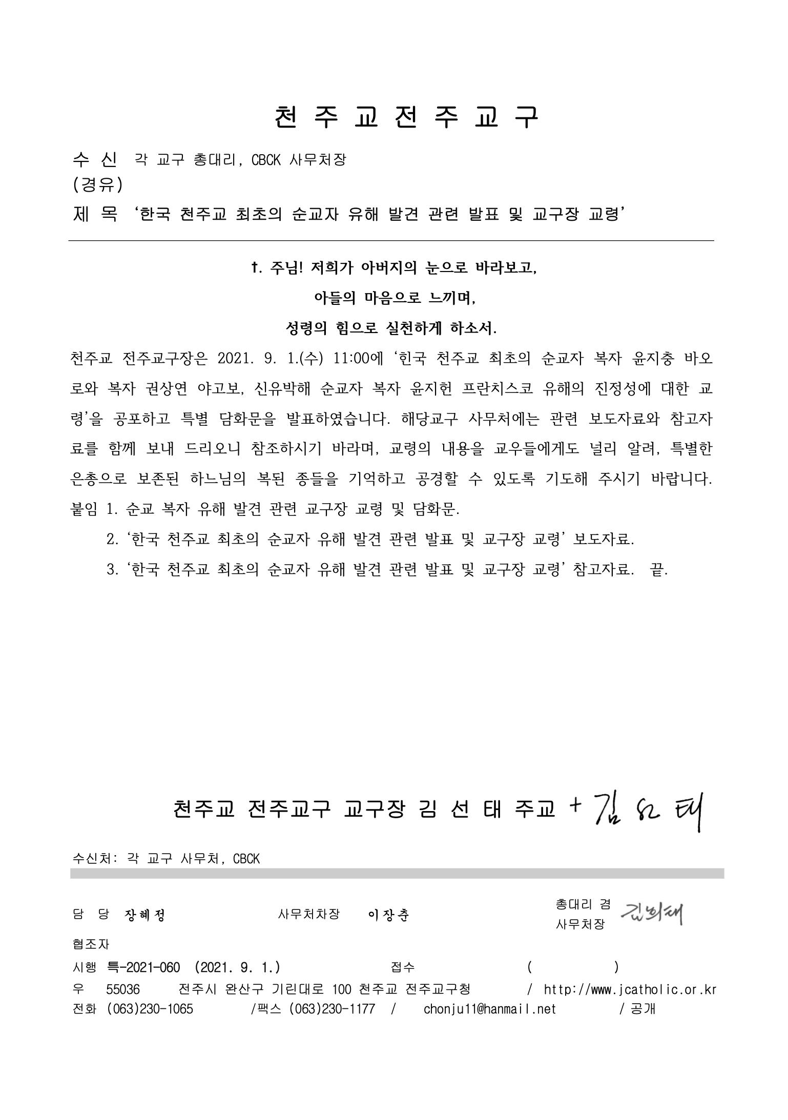 한국 천주교 최초의 순교자 유해 발견 관련 발표 및 교구장 교령.png