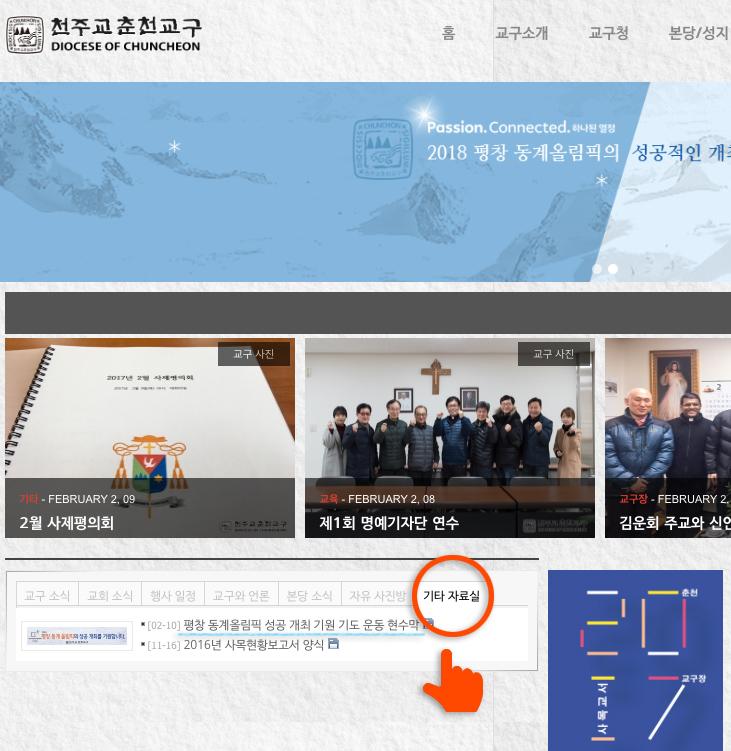 평창 동계올림픽 현수막 파일 다운로드 안내.jpg