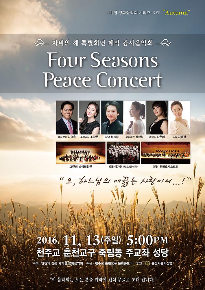 4계절 평화음악회 포스터 완성안1 사본.png