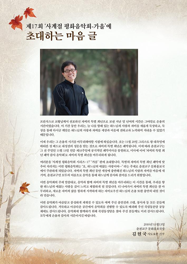 자비의 해 폐막미사 음악회 팜플렛-2.png