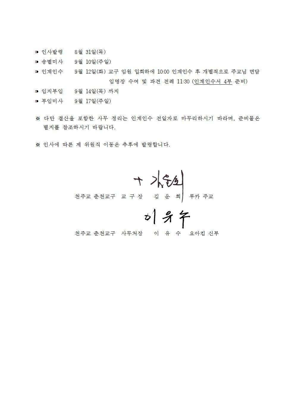 춘교 17-0058호 사제 정기 인사002.jpg