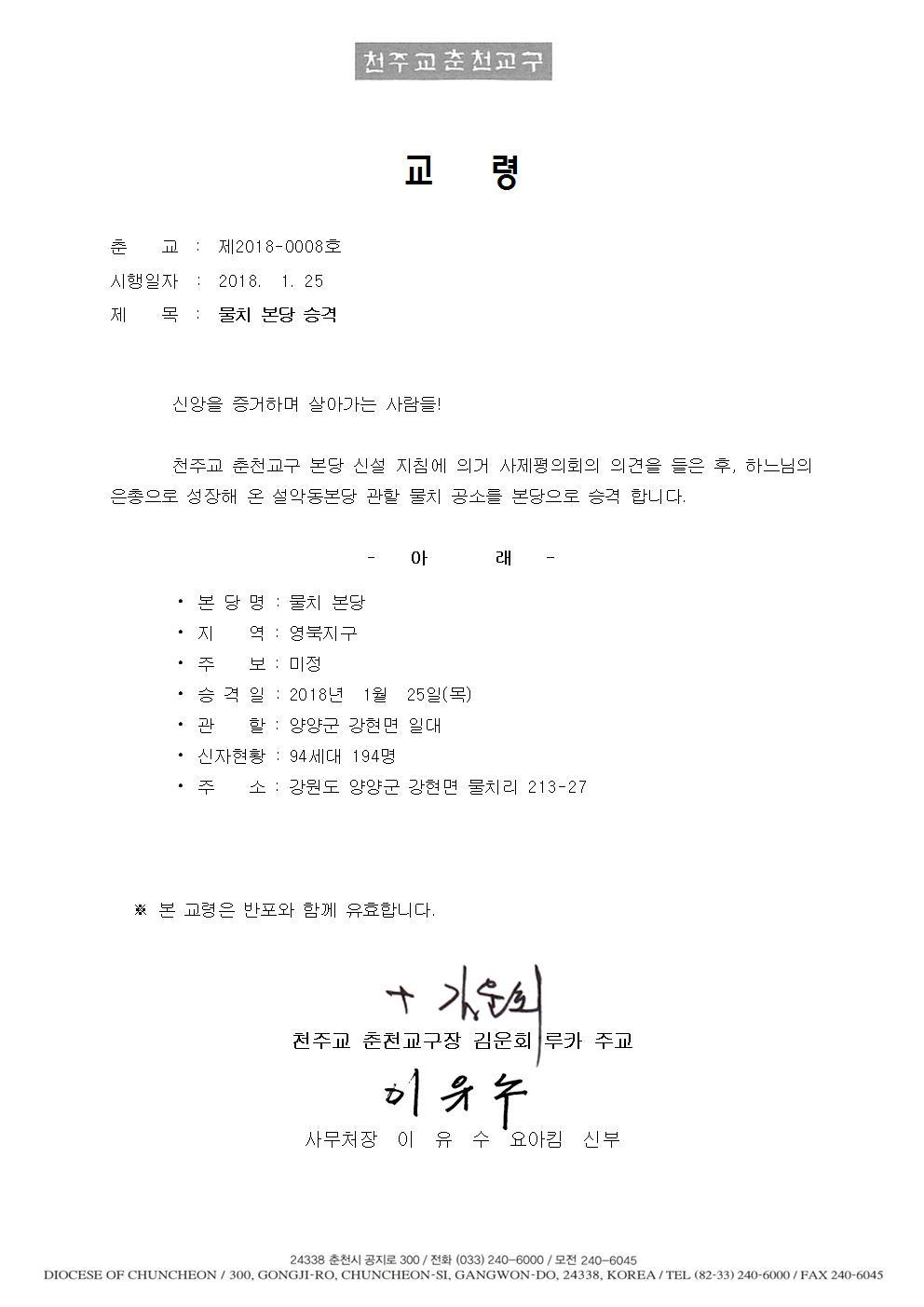 춘교 18-0008호 교령 물치본당 승격001.jpg