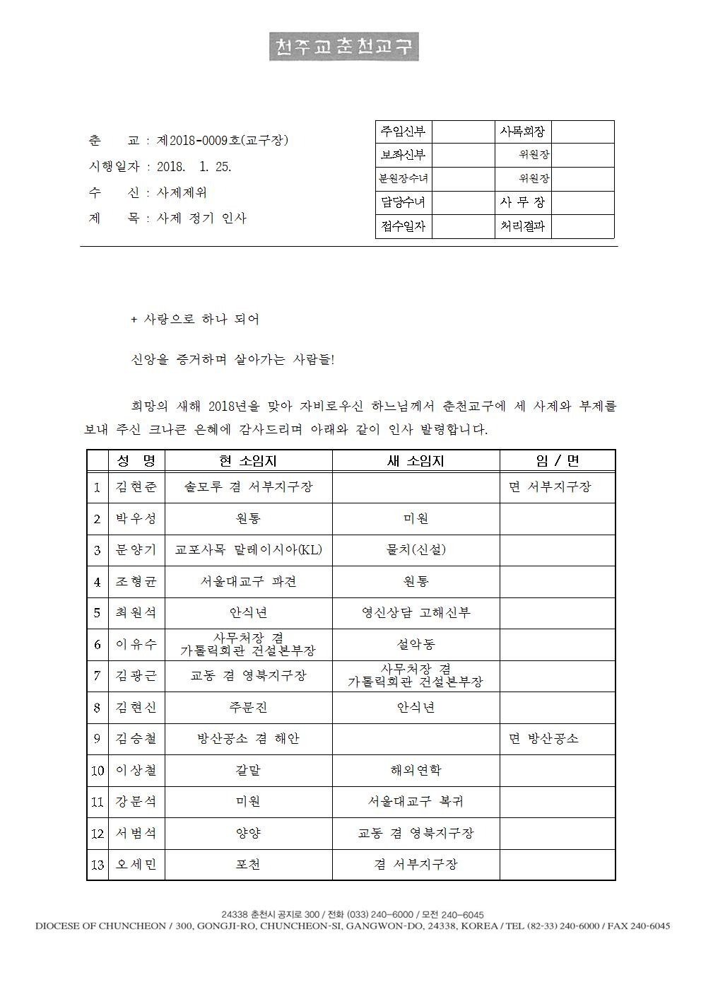 춘교 18-0009호 사제 정기 인사001.jpg