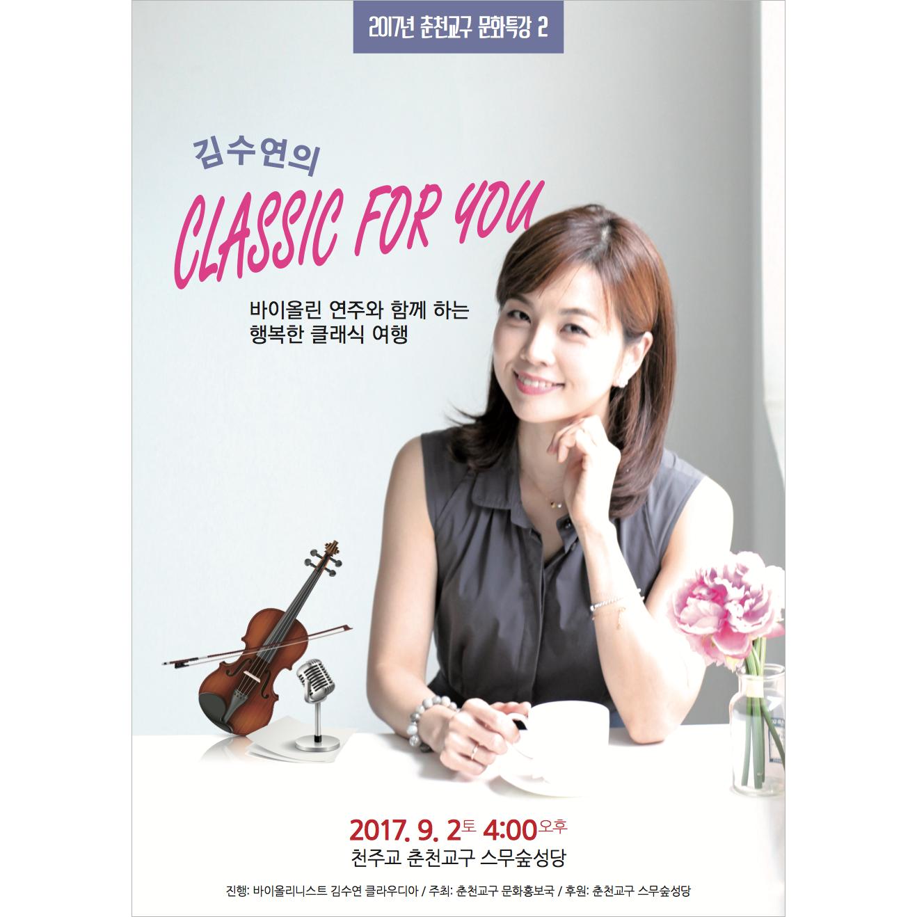 김수연의 클래식 포유 포스터.png