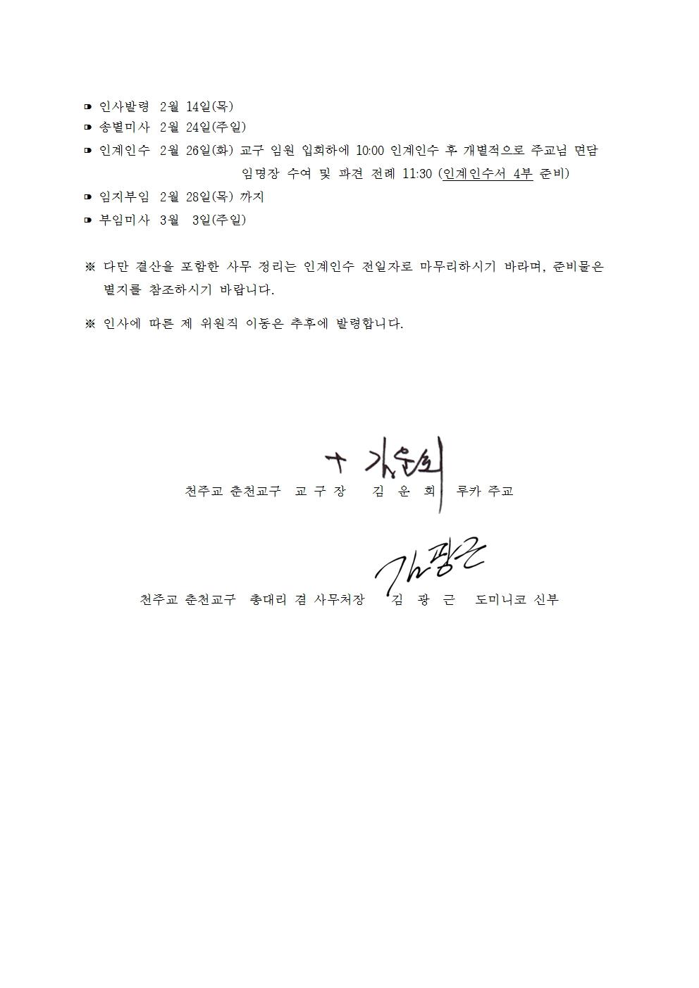 춘교 19-0015호 사제 정기 인사002.jpg