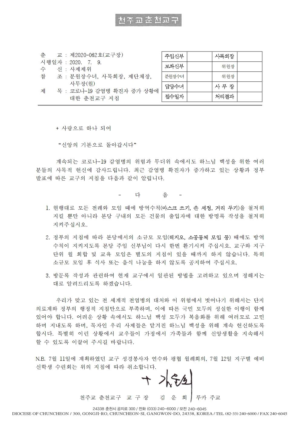 춘교 20-062호 코로나-19 감염병 확진자 증가 상황에 대한 춘천교구 지침001.jpg