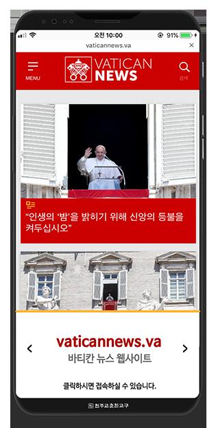 바티칸SNS홍보물-바티칸뉴스0.png