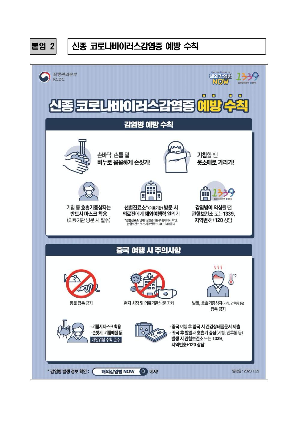 춘교 20-016호 「코로나 바이러스 감염증-19」의 확진자 급증에 따른 권고사항010.jpg