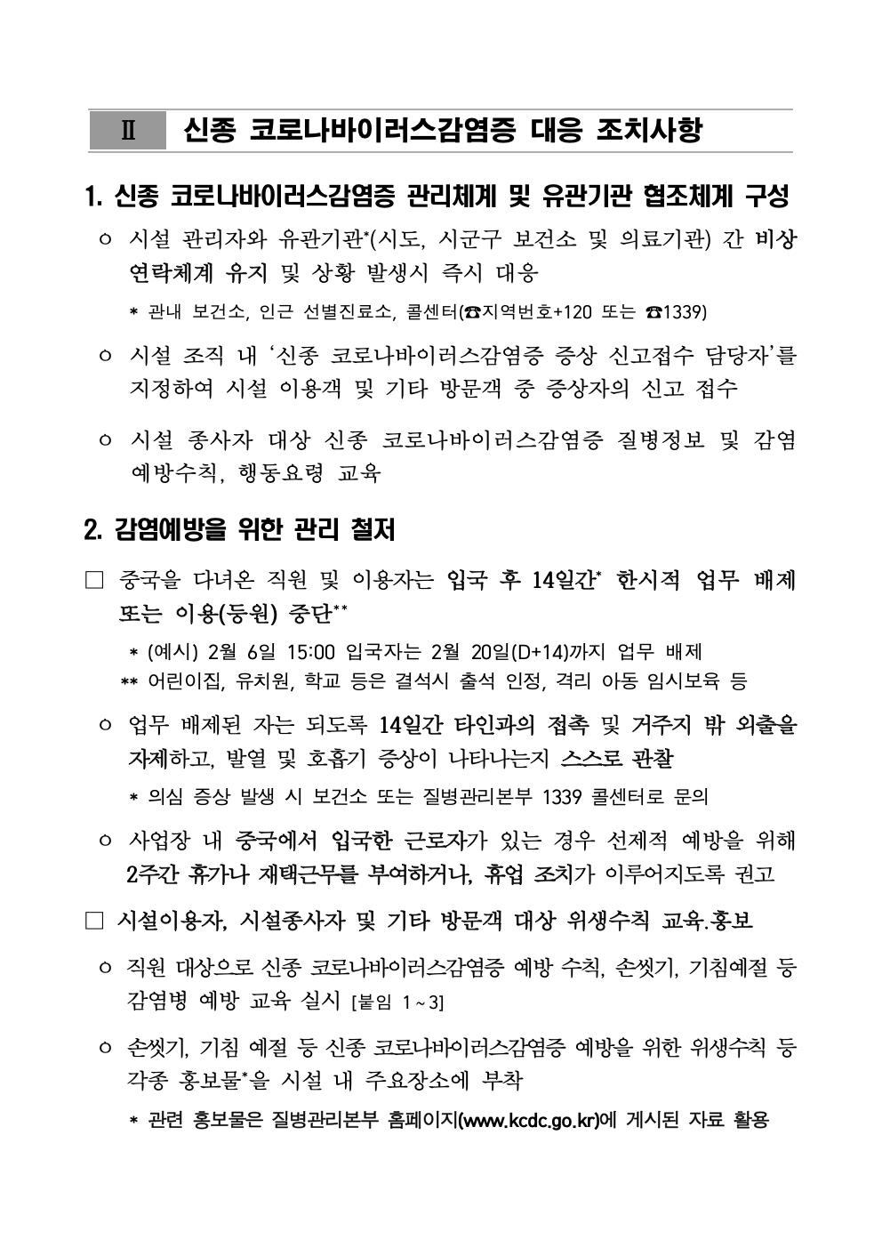 춘교 20-016호 「코로나 바이러스 감염증-19」의 확진자 급증에 따른 권고사항006.jpg