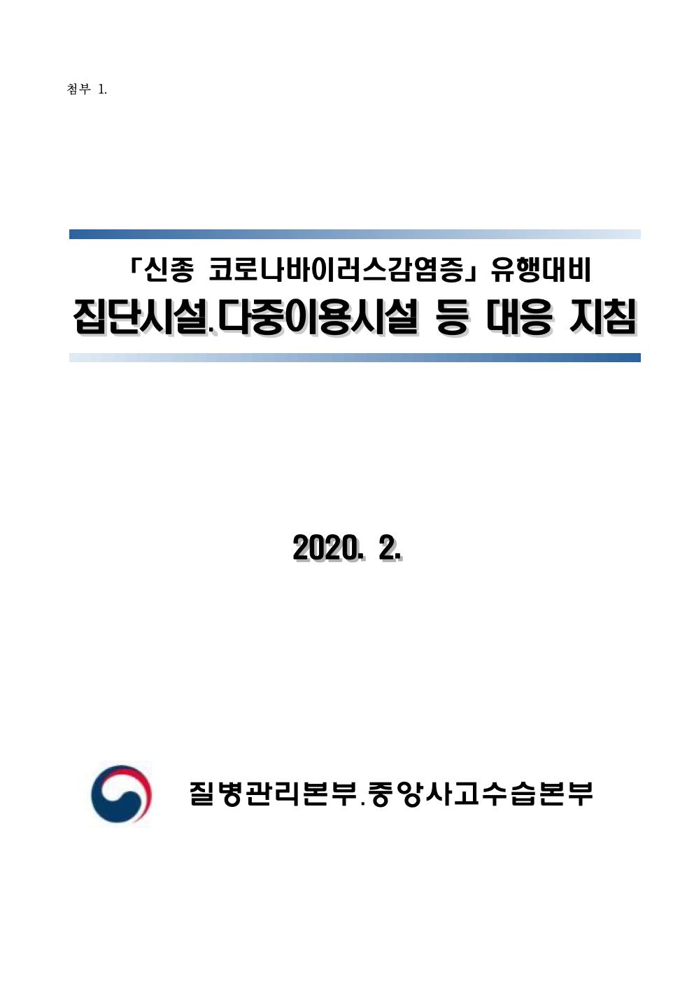 춘교 20-016호 「코로나 바이러스 감염증-19」의 확진자 급증에 따른 권고사항003.jpg