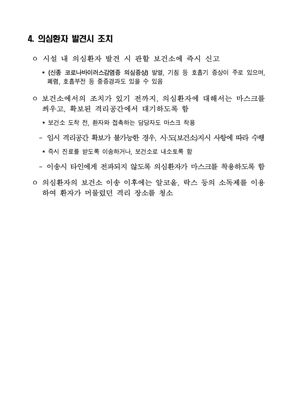 춘교 20-016호 「코로나 바이러스 감염증-19」의 확진자 급증에 따른 권고사항008.jpg