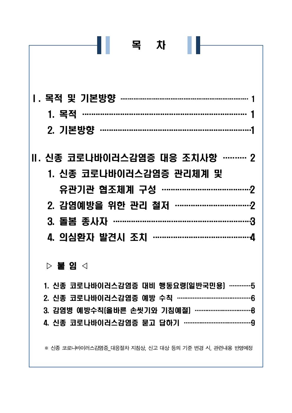 춘교 20-016호 「코로나 바이러스 감염증-19」의 확진자 급증에 따른 권고사항004.jpg