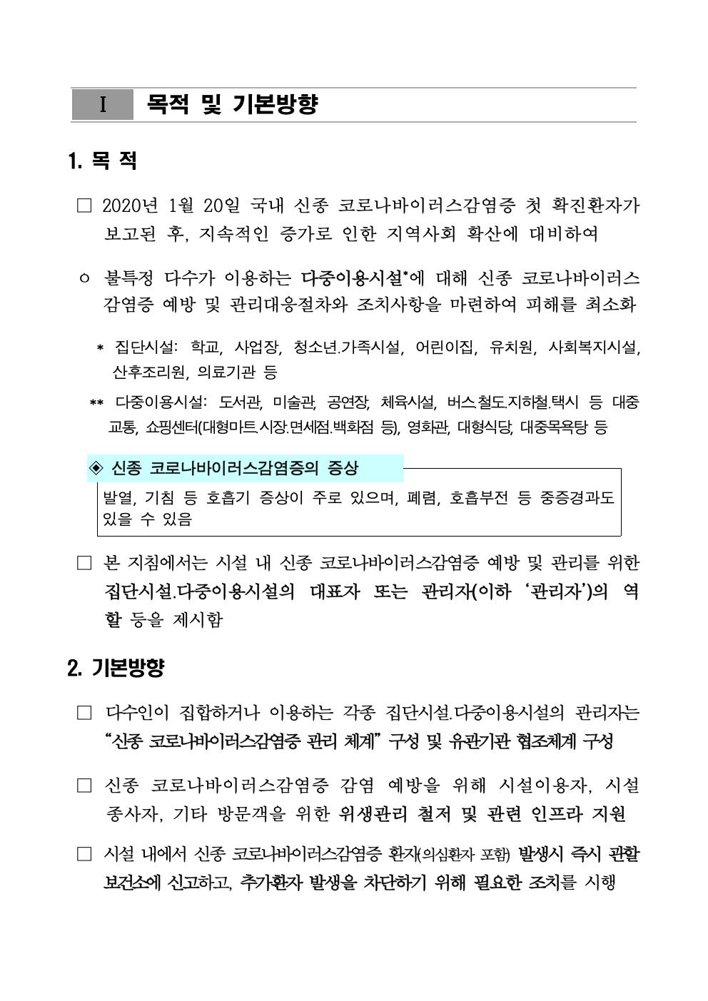 춘교 20-016호 「코로나 바이러스 감염증-19」의 확진자 급증에 따른 권고사항005.jpg
