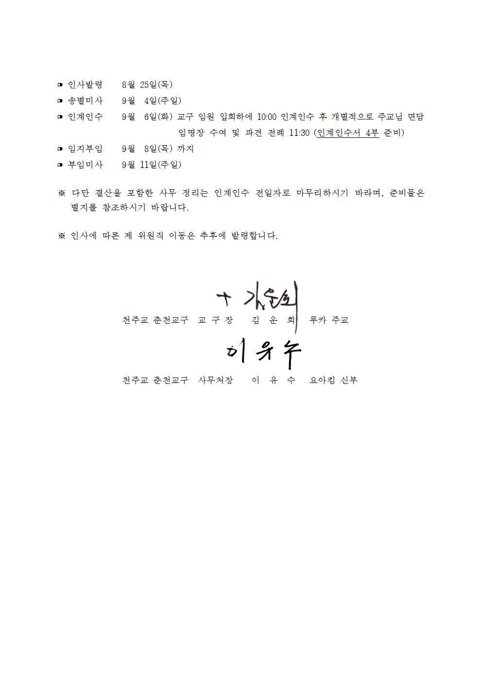 춘교 16-0056호 사제 정기 인사002.jpg
