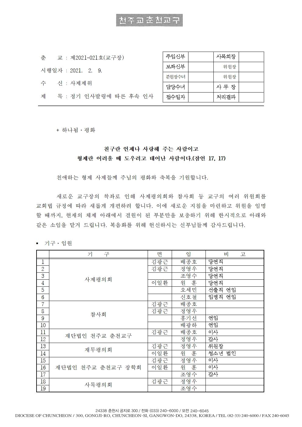 춘교 21-021호 정기 인사발령에 따른 후속인사001.jpg