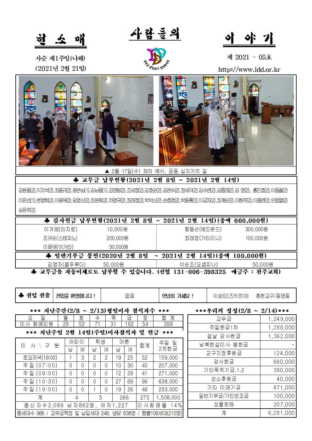 제2021-제05호사순제1주일헌소매001.jpg