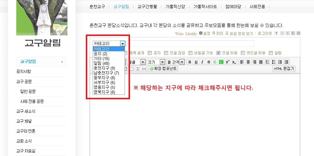 본당주보소식 카테고리지정2.jpg