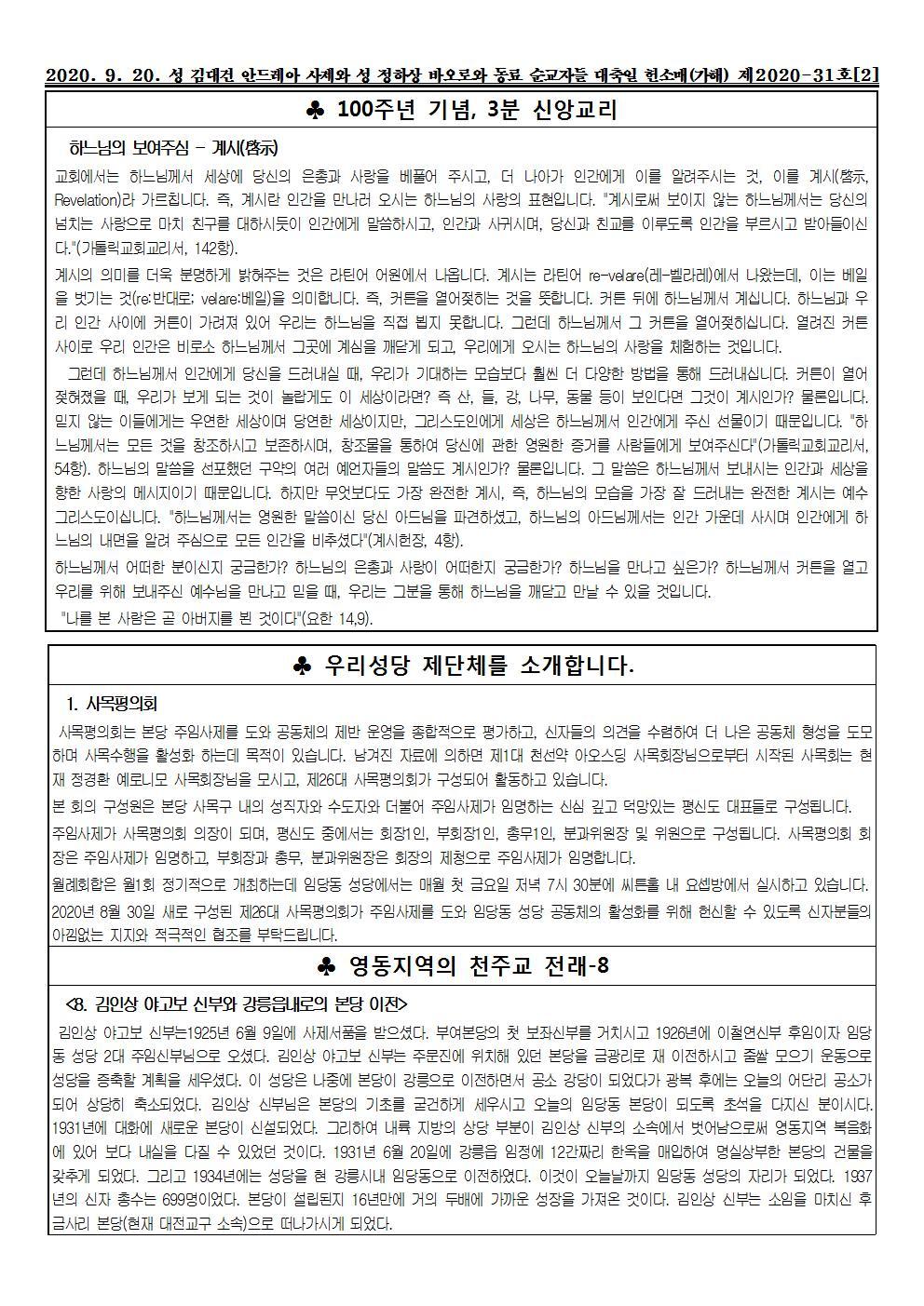 제2020-제31호성김대건안드레아사제와성정하상바오로와동료순교자들대축일헌소매002.jpg