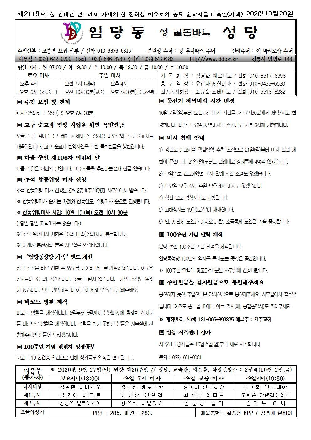제2116호성김대건안드레아사제와성정하상바오로와동료순교자들대축일주보.jpg
