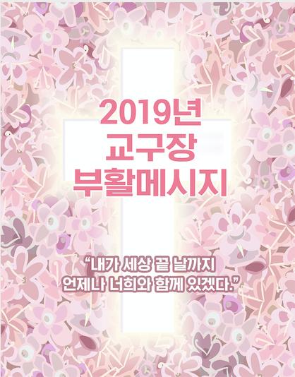 2019pastoral_Easter.png