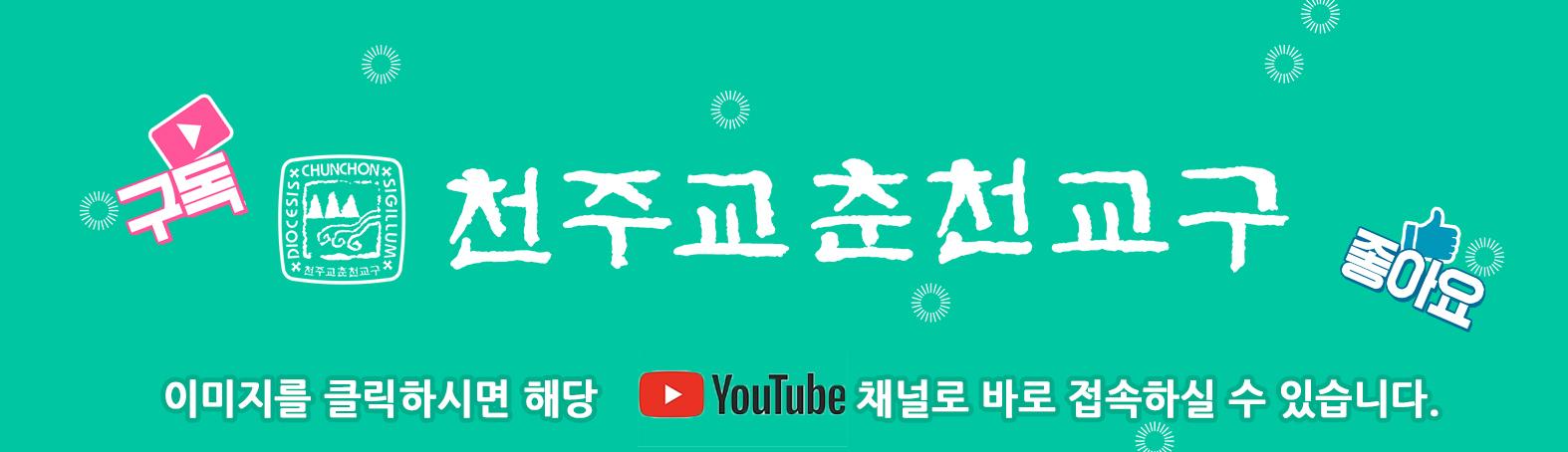 춘천교구 유튜브채널 배너.jpg