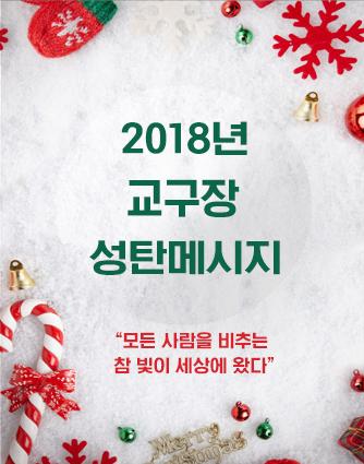 2018pastoral_cong.jpg