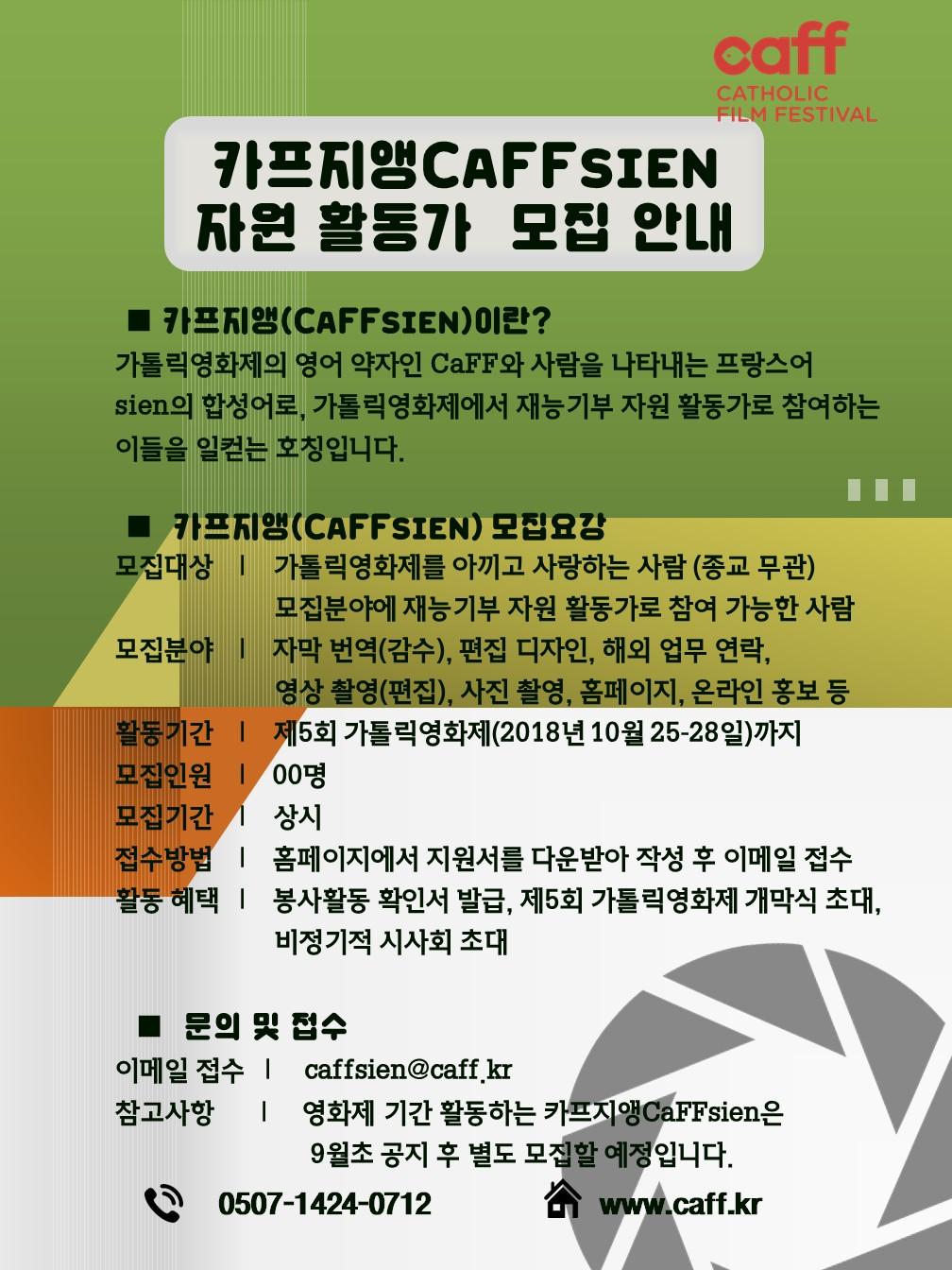 카프지앵 모집 포스터_0112(4-2).jpg