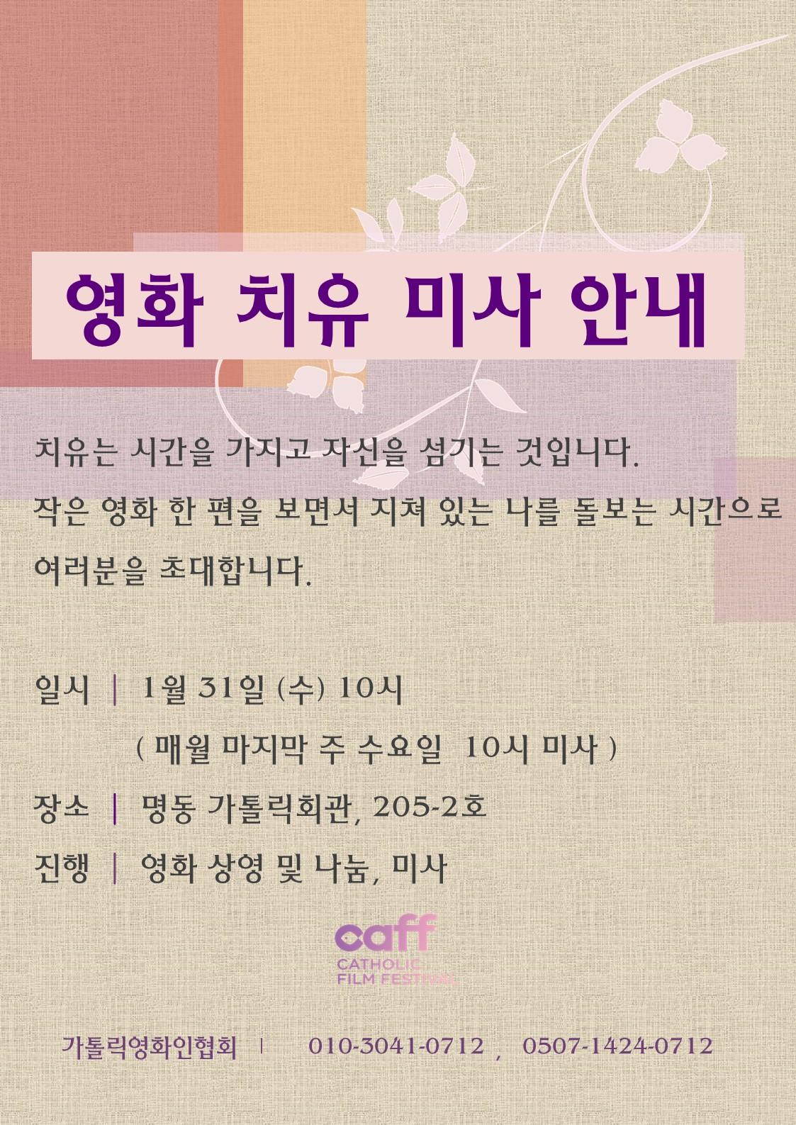 영화치유미사 포스터_1월.jpg
