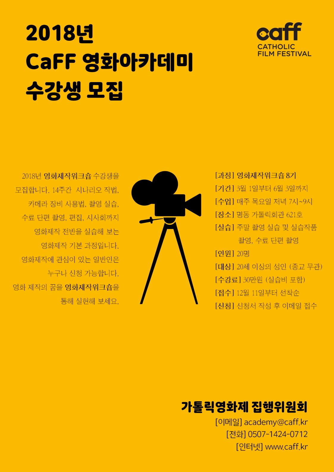 영화아카데미 포스터a3_수정본.png