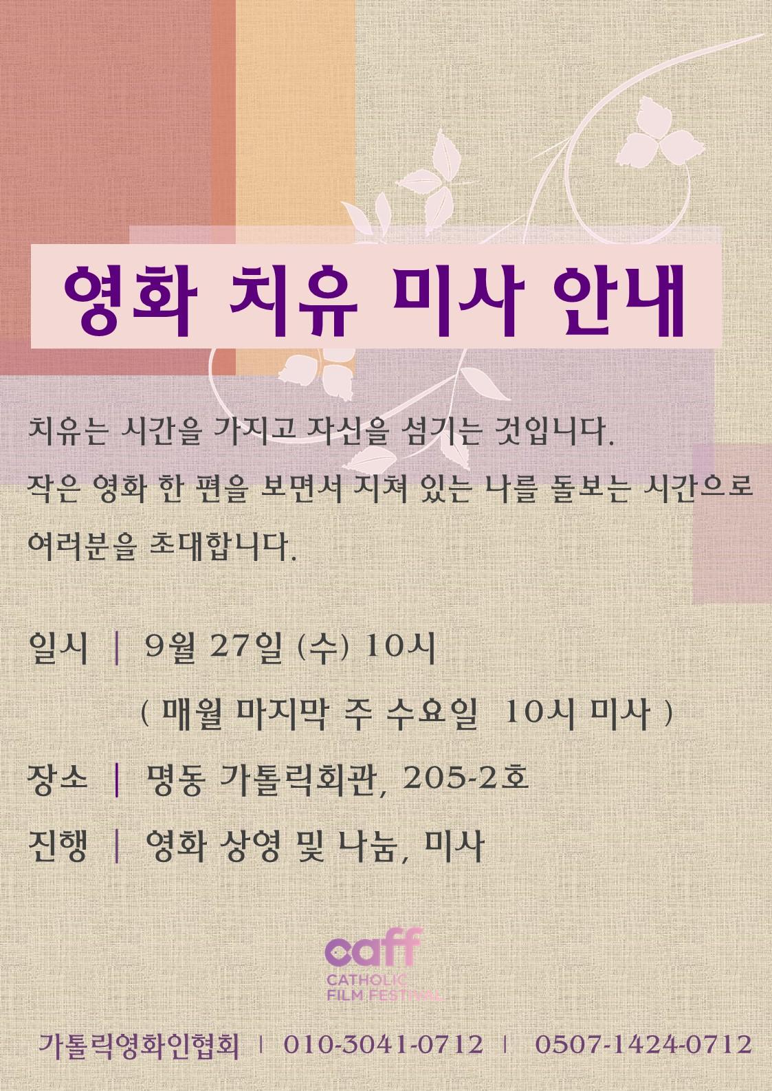 영화치유미사 포스터_9월.jpg