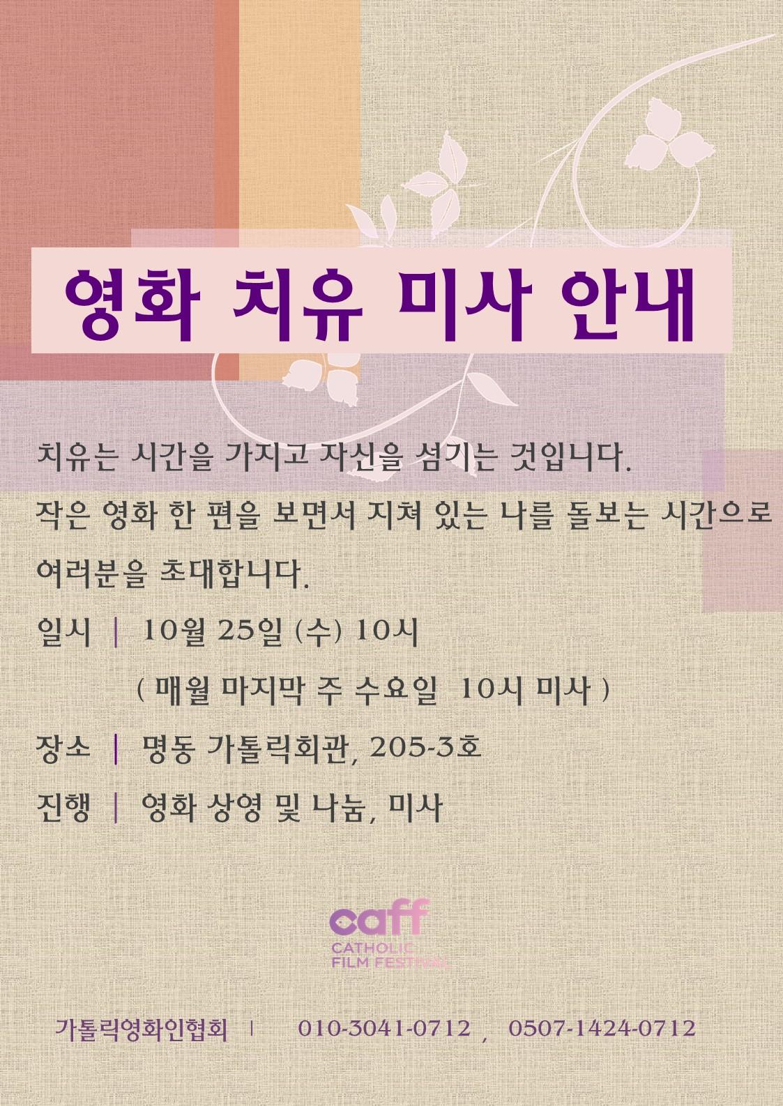 영화치유미사 포스터_10월.jpg